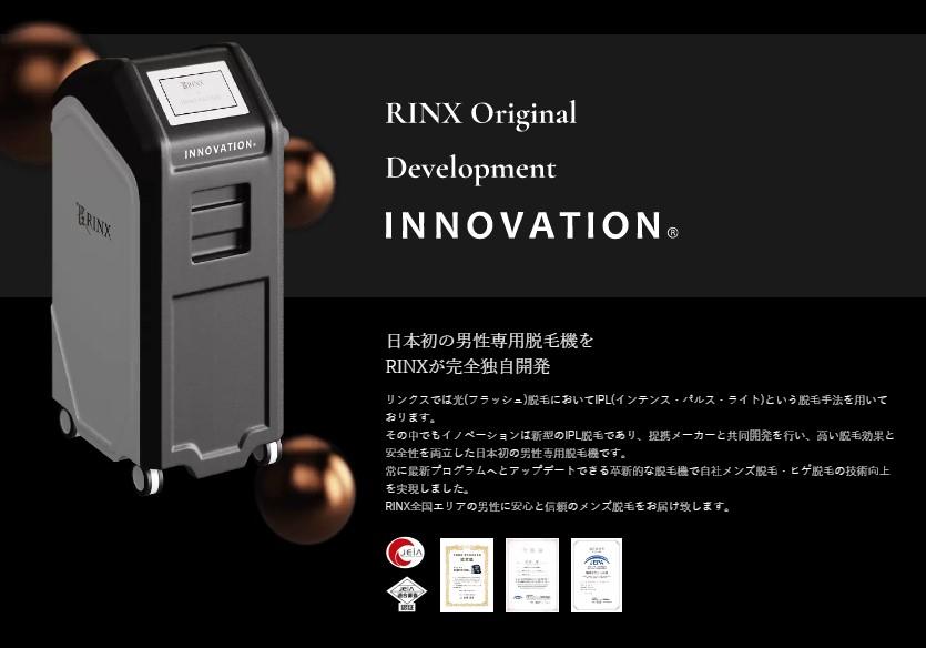 RINX脱毛機