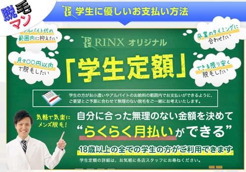 RINX(リンクス)学割