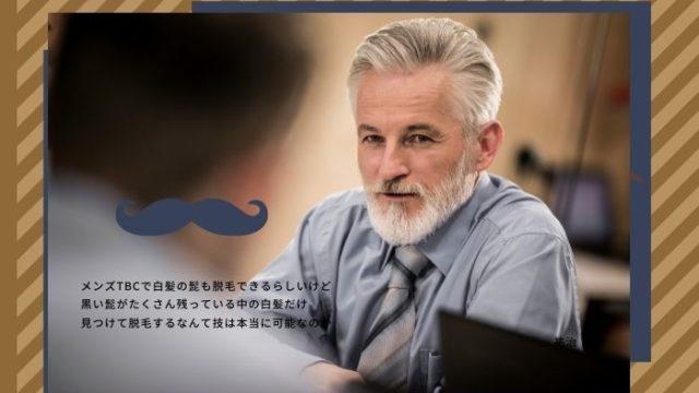 白髪髭脱毛