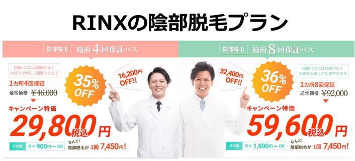 RINX陰部脱毛