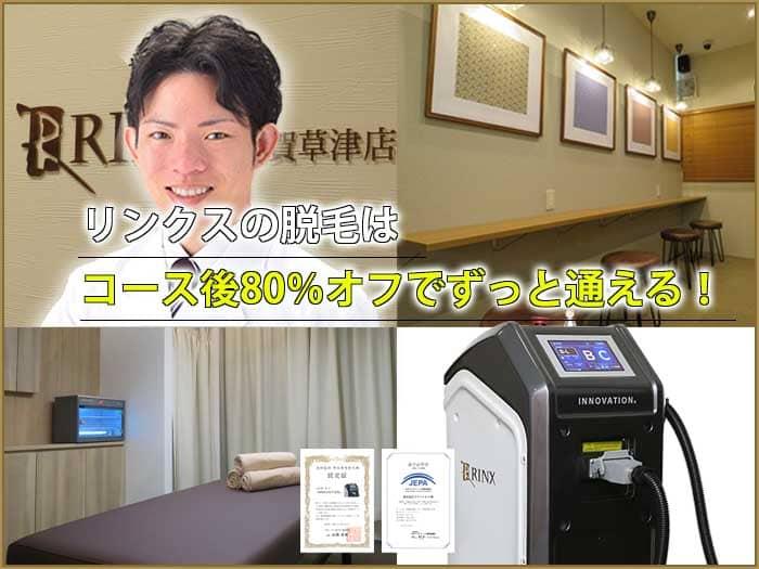 リンクス滋賀県草津店