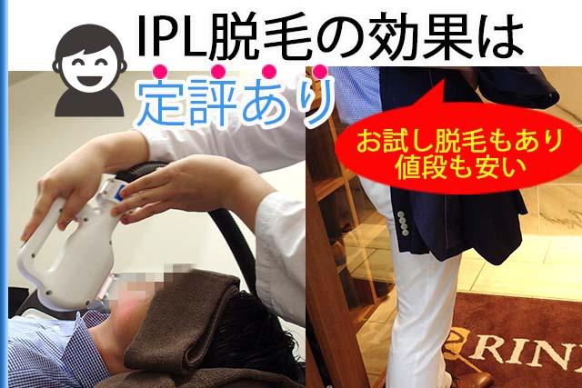 IPL脱毛の効果