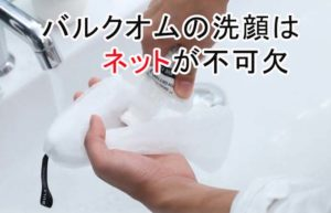 バルクオム 乳液