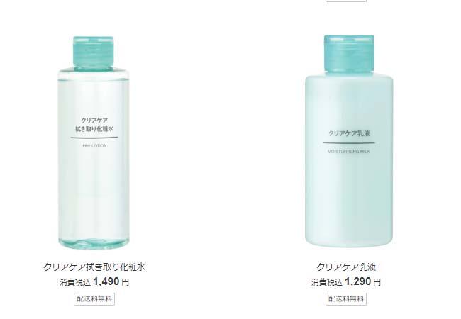 無印の化粧水